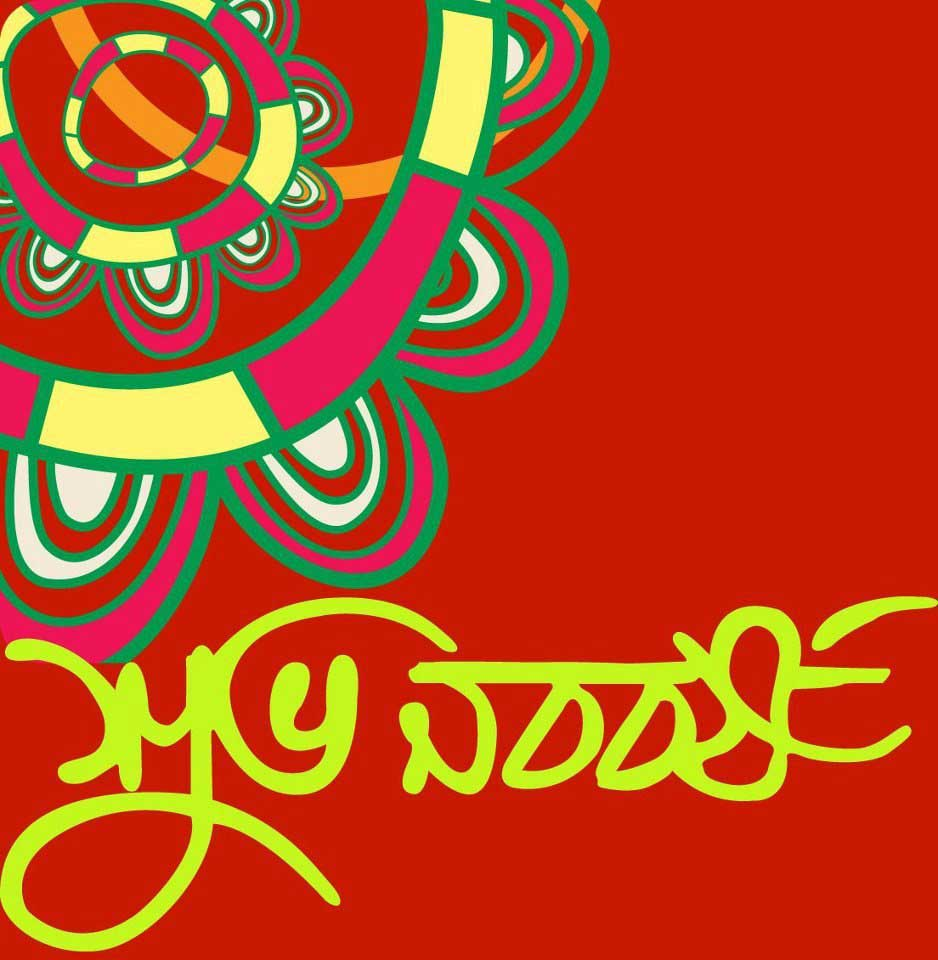 Bengali New Year SMS, Photo Cards, Wallpapers, Images