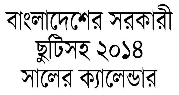 Calendar 2014 Bangladesh Government Public Holiday