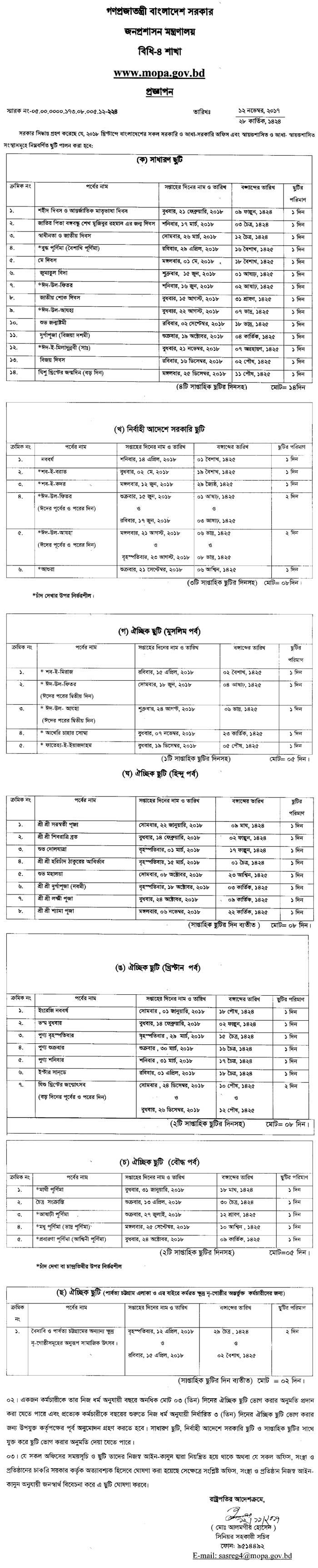 Calendar 2018 Bangladesh Government Public Holiday