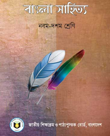 Class 9-10 (SSC) All PDF Textbooks of Bangladesh Free Download