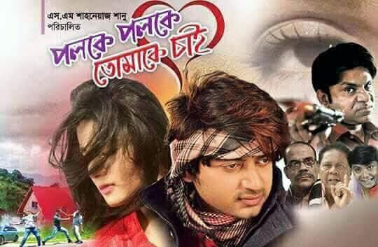 Poloke Poloke Tomake Chai Bappi Mahi Bangla Movie
