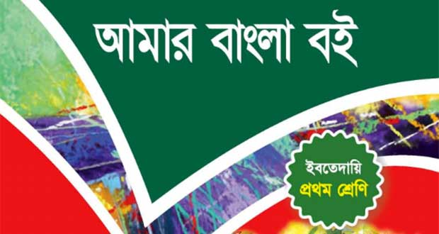 Madrasah All Classes PDF Textbooks Of Bangladesh Download